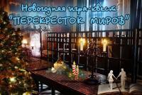 «ТАВЕРНА «ПЕРЕКРЕСТОК МИРОВ» Новогодняя игра-квест для взрослых