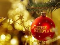 Поздравляем с наступающим Новым годом!!!