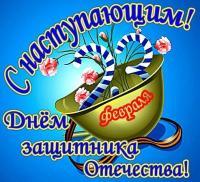 Поздравляем с праздником 23 февраля!