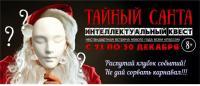 «ТАЙНЫ САНТЫ» Новогодний квест по мотивам популярной игры «Мафия»