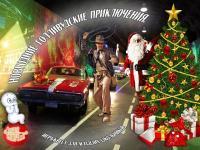 «Новогодние Голливудские приключения!»