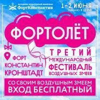 1-2 июня 2019 г. состоится III-й фестиваль воздушных змеев «ФОРТОЛЕТ»