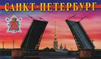 Поздравление с днем рождения Санкт-Петербурга!