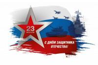 С Праздником 23 февраля, Днем защитника Отечества!