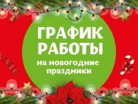 """Режим работы офиса """"Золотой ключ и Ко"""" в период праздников"""