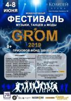 4-8 июня 2019 состоится фестиваль GROM 2019